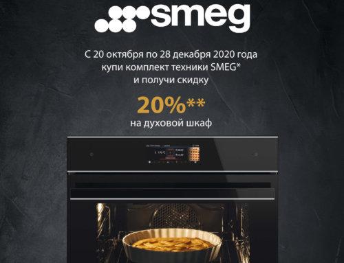 20% на духовой шкаф SMEG