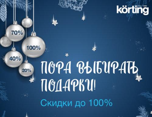 Пора покупать подарки! Новогодняя сказка 2021!