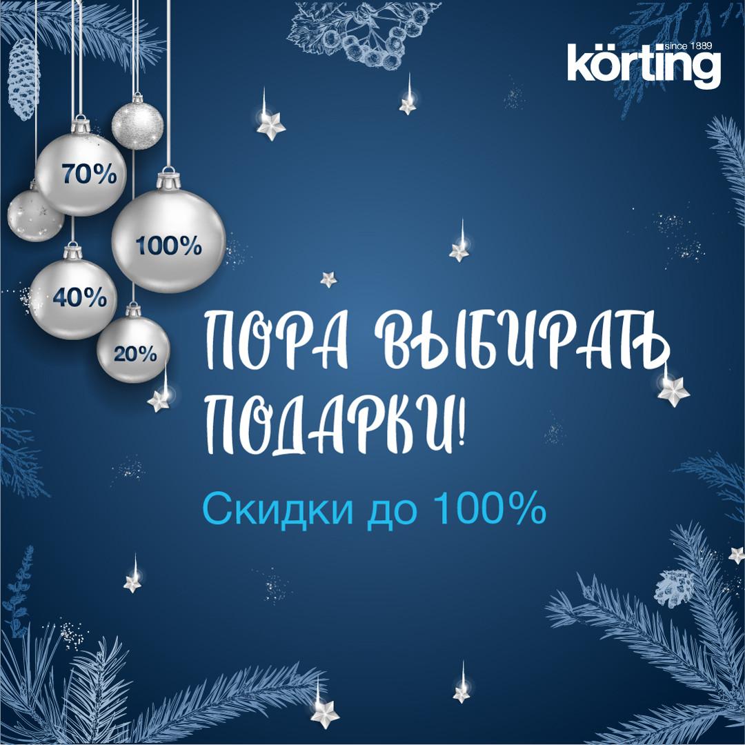 Korting: Пора покупать подарки! Новогодняя сказка 2021!