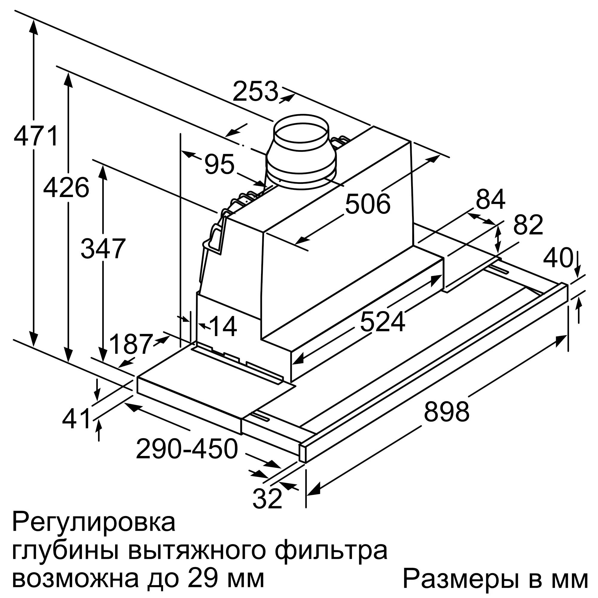 Встраиваемая вытяжка с выдвижным экраном Neff D49PU54X1