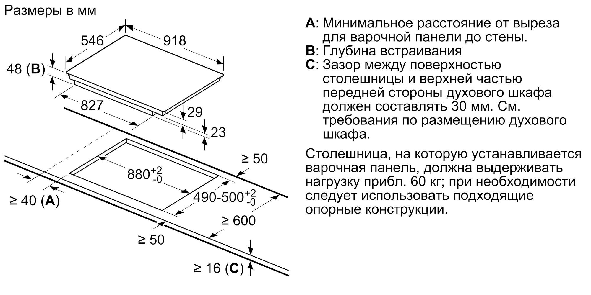 Индукционная варочная панель Neff T59TF6TN0