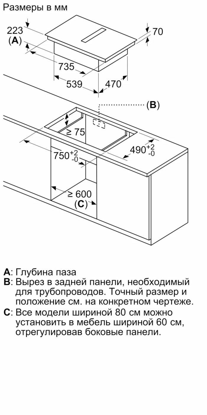 Индукционная варочная панель с интегрированной вытяжкой Neff T58TL6EN2